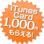 キャッシュバック6,000円!