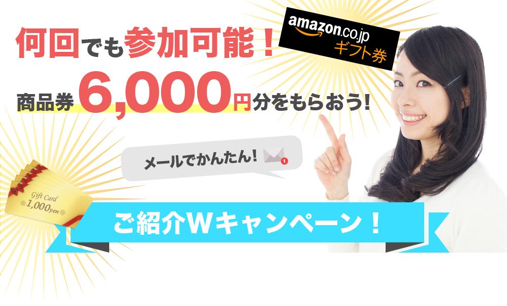 お友達に保険相談を紹介して商品券5,000円分をもらおう!メールでかんたん!お友達紹介キャンペーン